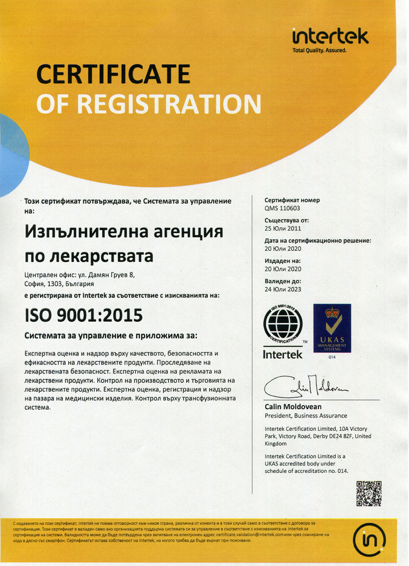 Bulgarian-drug-agency-9001(BG)